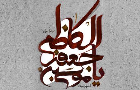 سندی بر مظلومیت امام کاظم علیه السلام