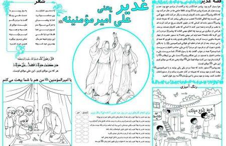 روزنامه دیواری غدیر