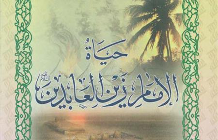حیاه الامام زینالعابدین علیهالسلام