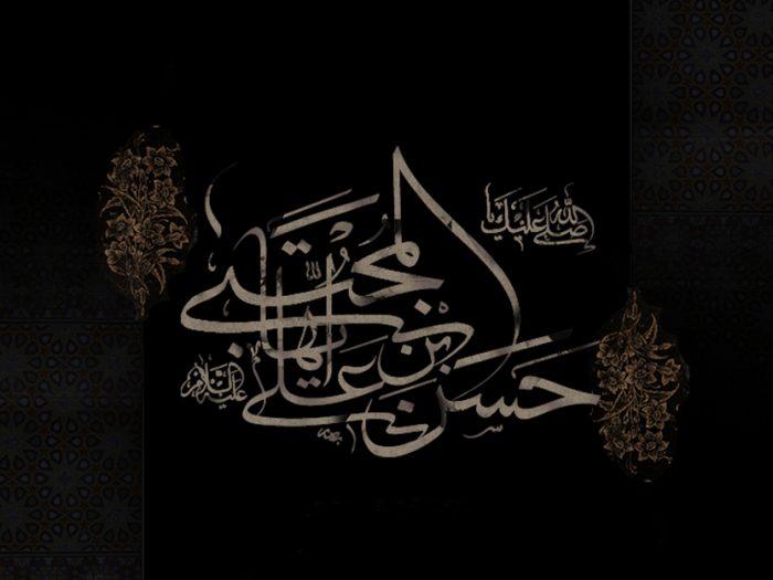مقتل امام حسن مجتبی علیه السلام