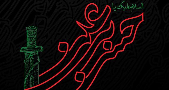 جلوگیری از دفن امام در کنار پیامبرخدا