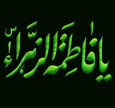میراث حدیثی حضرت زهرا سلام الله علیها (مجلس هفتم)
