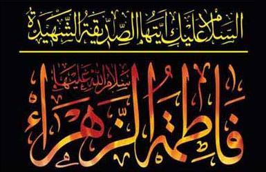 پس از غروب (۸) – حضرت زهرا سلام الله علیها تهدیدی بر بقای حکومت