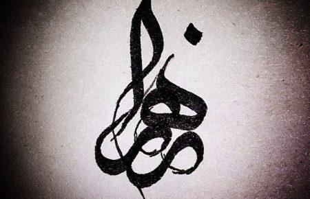 فایده سلام بر حضرت زهرا سلام الله علیها