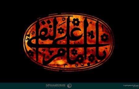 گوشه ای از زندگی امام هادی علیه السلام