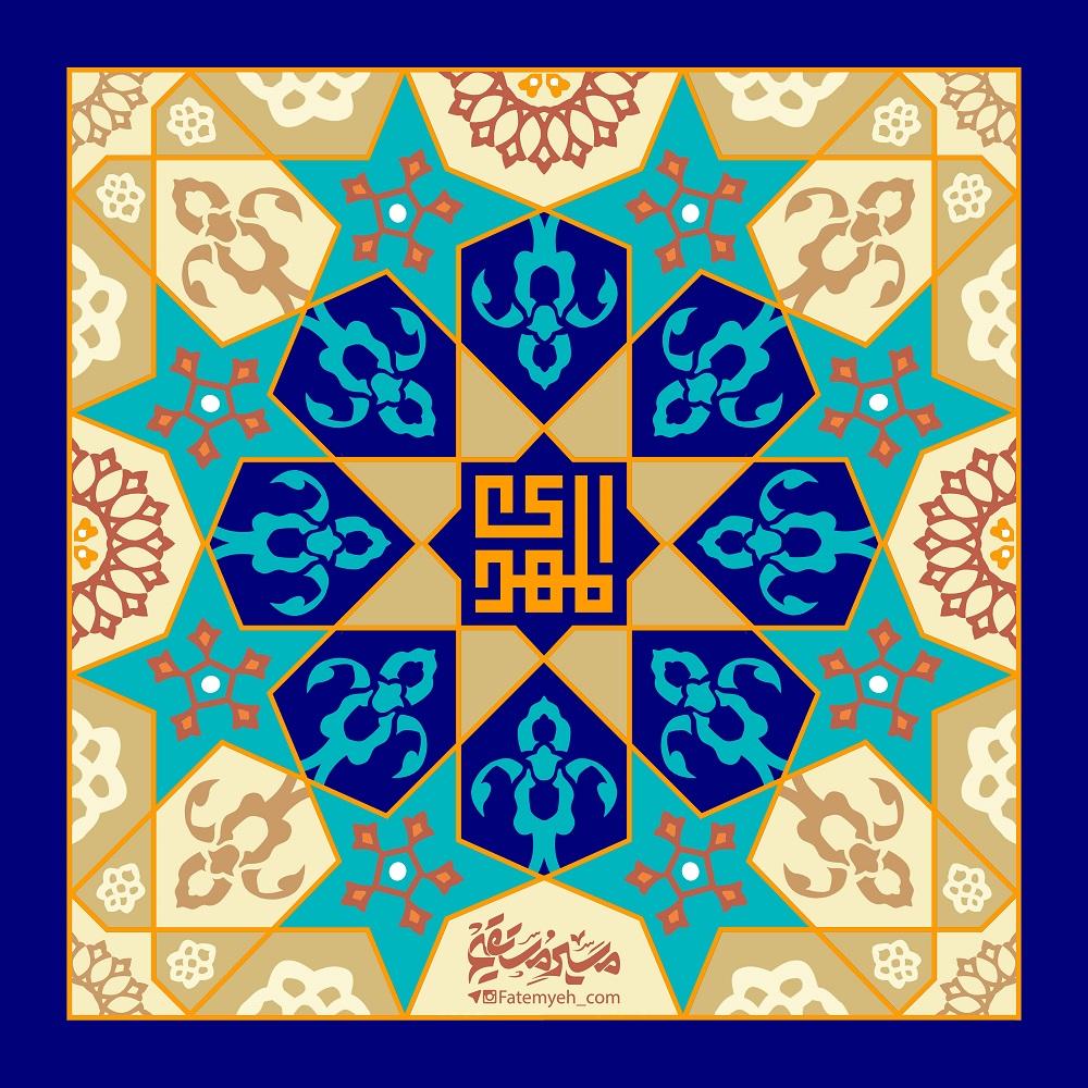 مهدی علیه السلام در قرآن