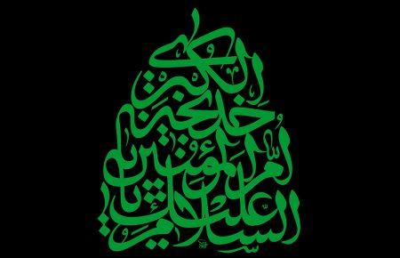 جلوه ای از شخصیت حضرت خدیجه علیها السلام