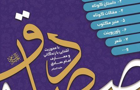 فراخوان علمی فرهنگی صبح صادق – ویژه مبلغین