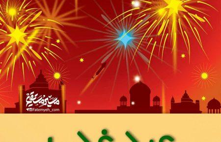 آداب مهم روز عید غدیرخم