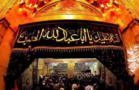زیارت امام حسین علیهالسلام در روز عاشورا
