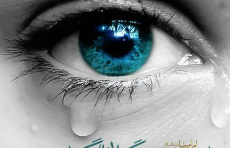 ثمرات گریه بر سیدالشهدا علیهالسلام