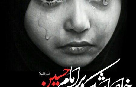 خواص اشک بر امام حسین علیهالسلام