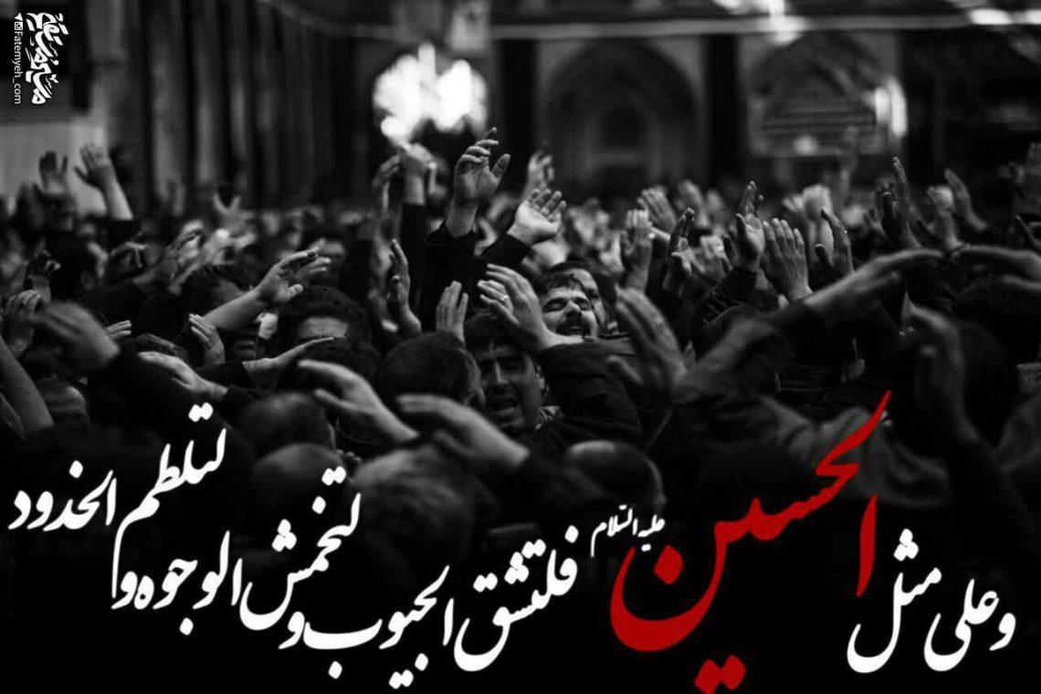 عزاداری برای سیدالشهدا علیهالسلام