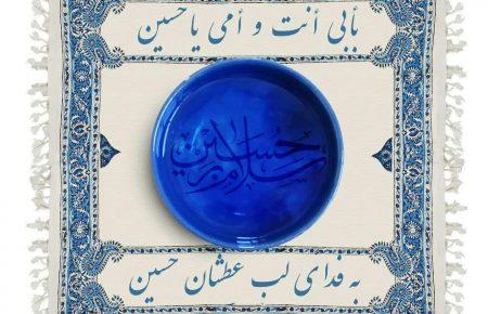 نوشیدن آب به یاد لب تشنه امام حسین علیهالسلام