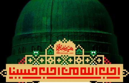عزاداری معصومین بر امام حسین علیهالسلام