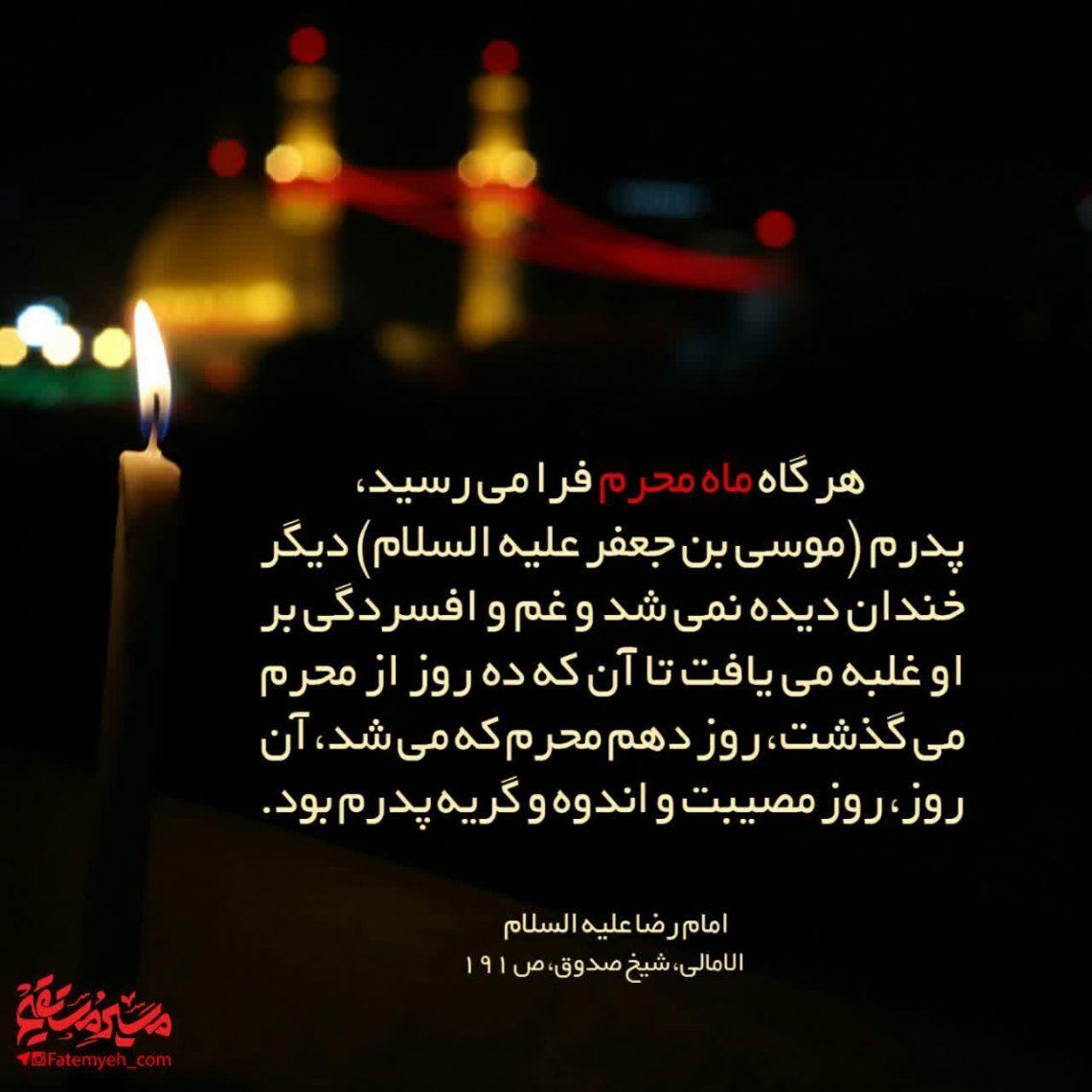عزاداری معصومین برای امام حسین علیهالسلام