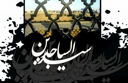 امام سجاد علیهالسلام از کربلا تا شهادت