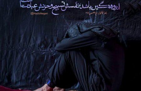 عزاداری امام جعفر صادق علیهالسلام برای امام حسین بن علی علیهماالسلام