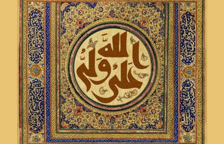ولایت تنها طریق نجات (۱) (مطالبی در باب ولایت اهلبیت علیهمالسلام)