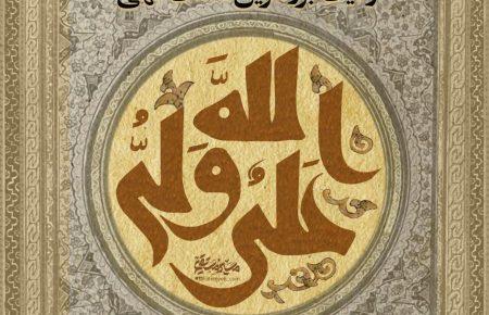 ولایت تنها طریق نجات (۶) (مطالبی در باب ولایت اهلبیت علیهمالسلام)
