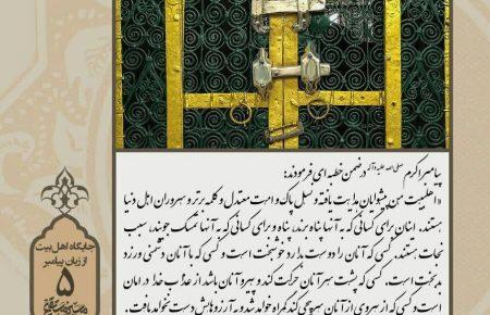 جایگاه اهلبیت از زبان پیامبر اکرم (۴)