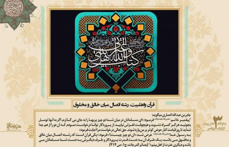 جایگاه اهلبیت از زبان پیامبر اکرم (۷)