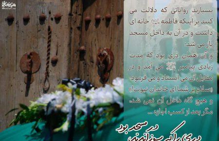 دری را که سوزاندند در مسجد بود…