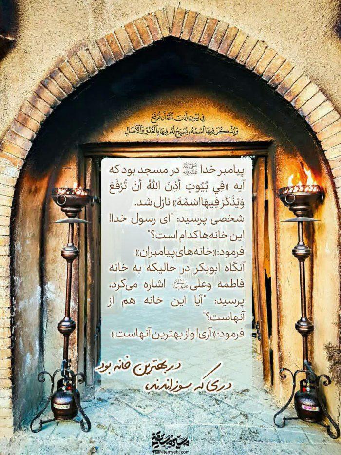 دری را که سوزاندند، در بهترین خانه بود…