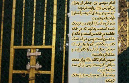 دری را که سوزاندند، در خانه رسول خدا بود…