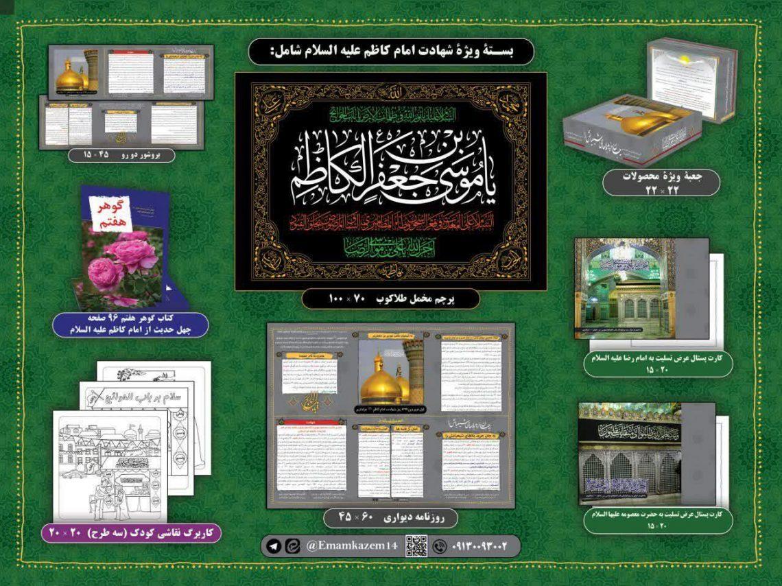 بسته ویژه شهادت امام کاظم علیه السلام