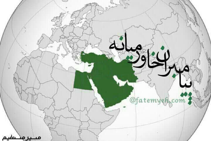 پیامبران خاورمیانه