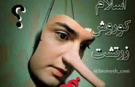 دروغ، اسلام، زرتشت
