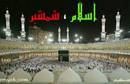 اسلام دین شمشیر است!