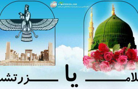 اسلام یا زرتشت؟