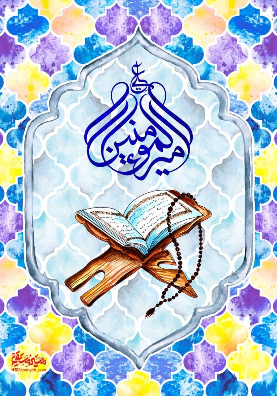 درمحضر علی علیه السلام (۴)