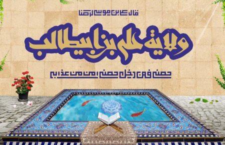 در محضر علی علیه السلام (۱۳)