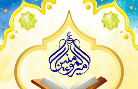 درمحضر علی علیه السلام (۱۵)